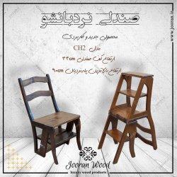 صندلی تاشو 3