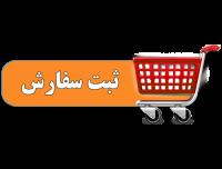 ثبت و سفارش محصول